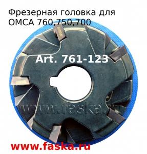 Фрезерная головка для OMCA кромкорезов