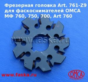 Фрезерная головка для фаскоснимателей OMCA 760,700,750