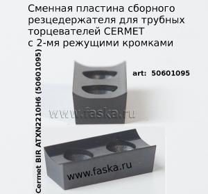 Сменная пластина 50601095 для фаскорезов и торцевателей