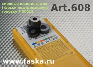 """Пластины ТС вставки Art.608 для """"рюмочной"""" фаски"""
