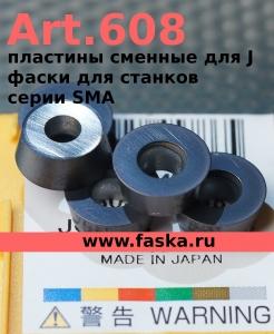 Сменные поворотные пластины для J фаски