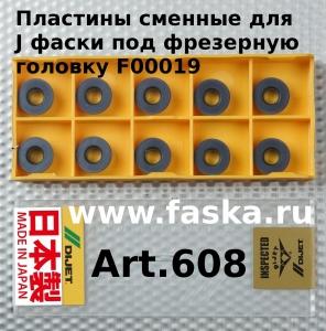 ТС вставки под фрезерную головку F00019
