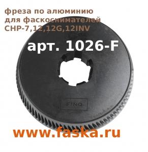 Фреза для фаскоснимателей CEVISA серии CHP