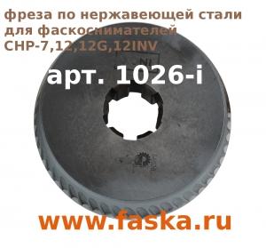 Фреза 1026-inox