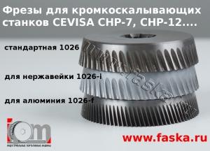 Фрезы CEVISA 1026,1026-i,1026-f