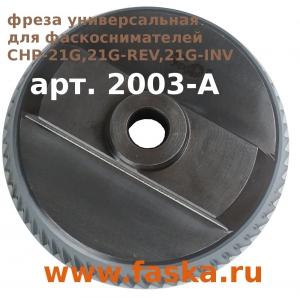 Фреза для CEVISA CHP-21G