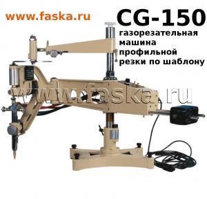 Газорезка для резки по шаблону CG2-150