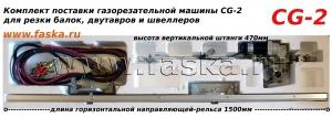 Комплект поставки газорезательной машины CG-2