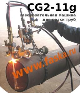 Машина для термической резки труб
