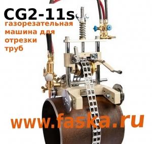 Газорезка CG2-11s