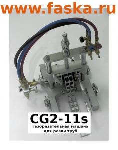 CG-11s