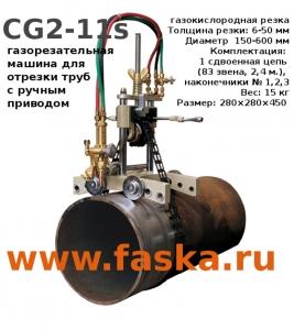 CG2-11s для газовой резки труб