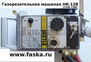 НК-12 В газорезка