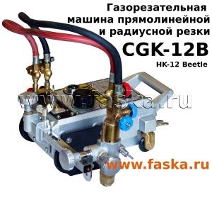 Машина термической резки HK-12 Beetle