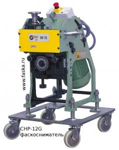 Фаскосниматель с автоподачей CHP-12 G