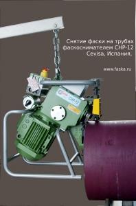 Снятие фаски на трубе станком CHP-12 Cevisa