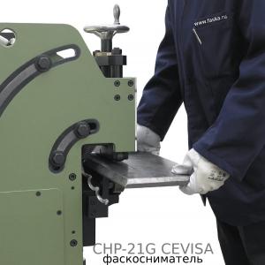Фаскосниматель CHP работает с небольшими заготовками