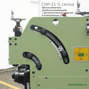 Фаскосниматель CHP с индексрм G имеет изменяемый 20-45 угол фаски