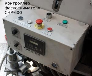 Контроллер фаскоснимателя CHP-60G