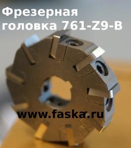 Фреза 761-Z9