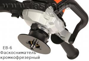 Фрезерная головка фаскоснимателя EB-6