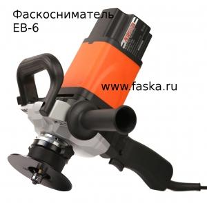 Фаскосниматель EB-6 Agp powertools