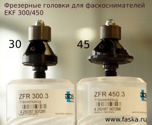 Фрезерные головки для фаскоснимателей EKF