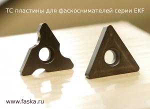 Пластины для кромкофрезеров серии EKF 300, 450, 452