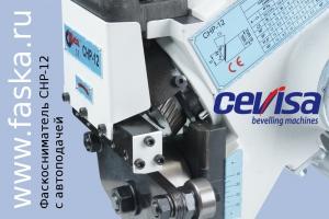 CHP-12 CEVISA