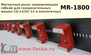Направляющая для газорезки CG-13/GC-13