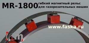 MR-1800 для газорезательных машин