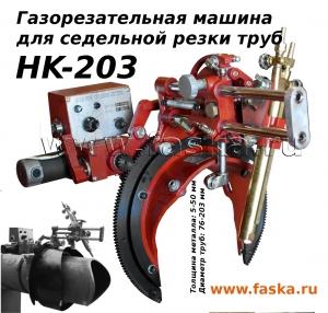 Газорезка HK-203