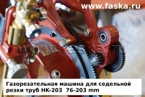 HK-203 машина термической резки