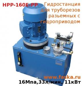 Гидростанция для труборезов