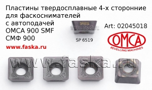 Inserts for OMCA 900 SMF