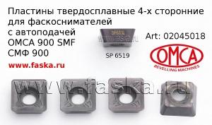 Inserts for OMCA 900 SMF артикул art 02045018