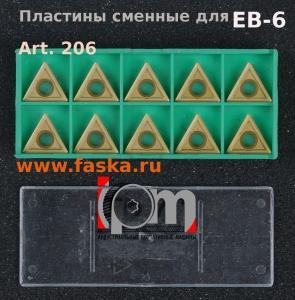 ТС вставки для фаскореза EB-6
