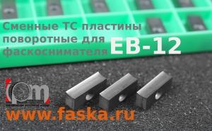 Твердосплавные пластины для фаскоснимателя AGP
