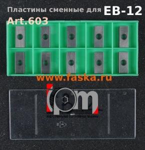 ТС вставки для фаскореза EB-12 AGP