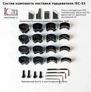 Торцеватель для труб ISC-53