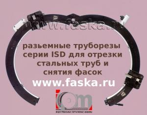 Разьемность трубореза серии ISD/ISF
