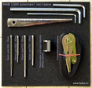 Комплект поставки магнитного станка MAB 1300
