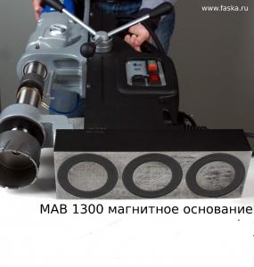 Магнитное основание станка MAB 1300