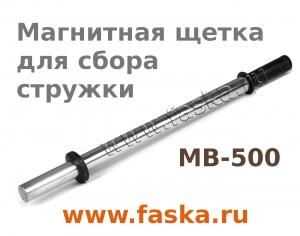 Щетка магнитная для сбора стружки