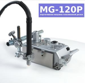 Плазморез MG-120 P