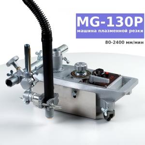 Плазморез MG-130 P