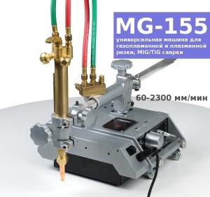 Плазморез MG-155