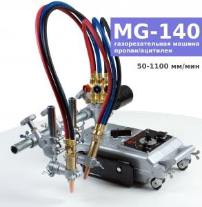 Газорезка MG-140