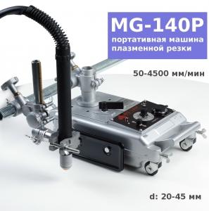 Плазморез MG-140 P