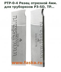 Резец для отрезки РТР-0-4